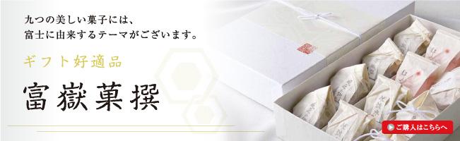 富士をテーマにしたご贈答に最適のセットです。ギフト好適品「富嶽菓撰」のご購入はこちら