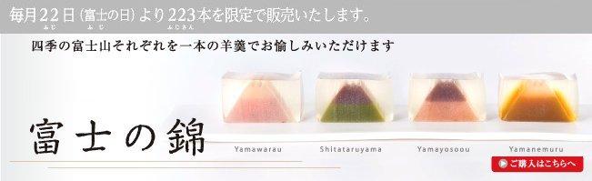 富士山世界遺産登録記念「富士の錦」のご購入はこちら
